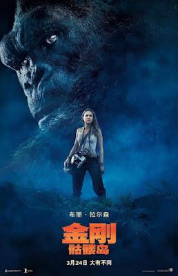 Kong Skull Island Brie Larson Poster
