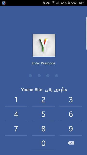 فێركاری | چۆنیەتی دانانی پاسكۆد بۆ ئهپی فەیسبوک له ئهندرۆید و ئای ئۆ ئێس Passcode