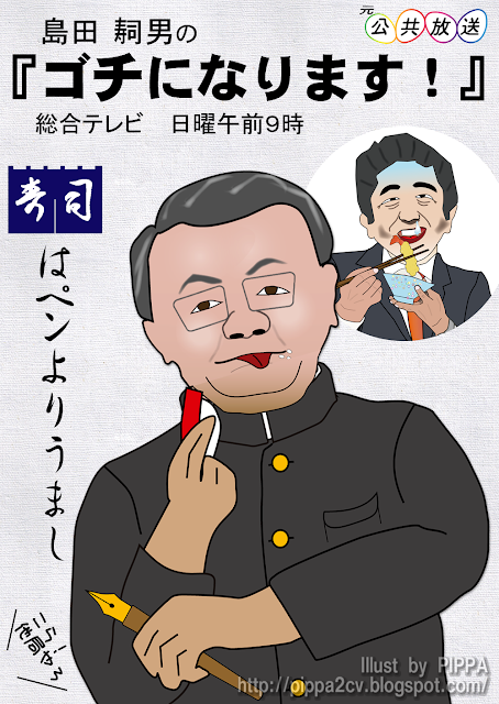 安倍晋三の寿司友で、NHK解説委員長・島田敏男