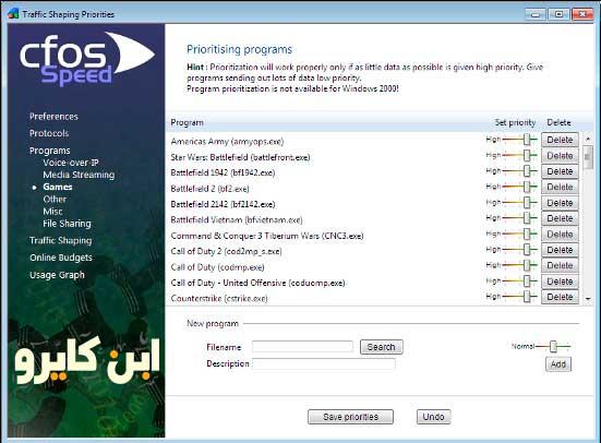 برنامج Cfosspeed