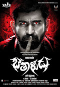 bethaludu movie wallpapers-thumbnail-13