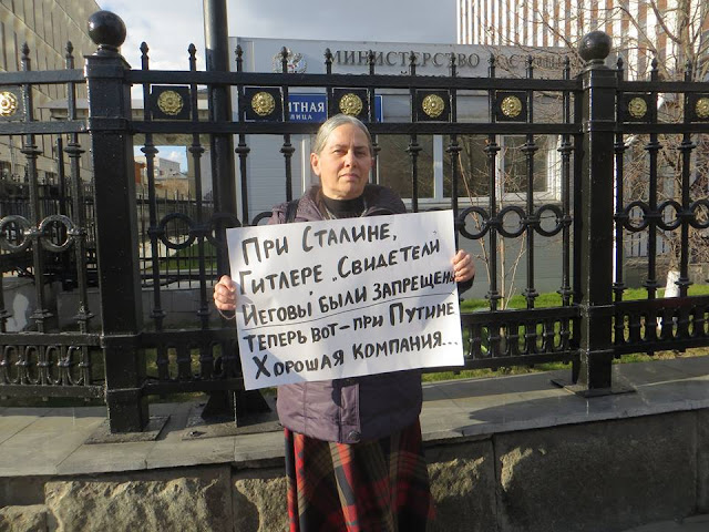 пикеты против запрета Свидетелей Иеговы в России