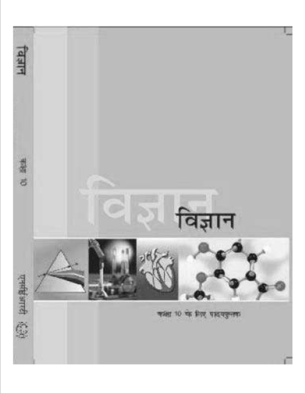 NCERT Science Class-10 : Hindi PDF Book