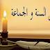 Memahami Ahlus Sunnah Wal Jama'ah