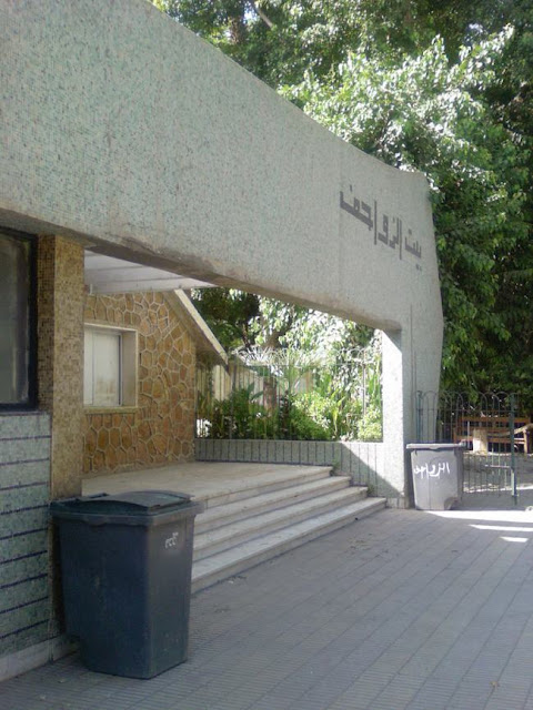 مدخل بيت الزواحف حديقة الحيوان بالجيزة Giza Zoo
