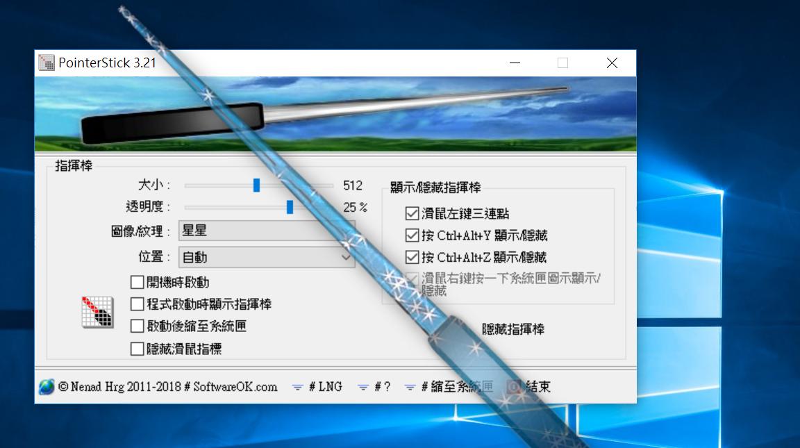 PointerStick 超大指揮棒清楚顯示滑鼠位置