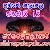 Lagna Palapala Ada Dawase  | ලග්න පලාපල | Sathiye Lagna Palapala 2020 | 2020-01-15