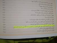 Ibnu Taimiyah : Mencuci Daging Termasuk Bid'ah 2