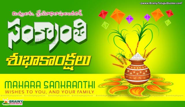 Sankranthi Wishes in Telugu, Makara sankranthi Telugu Greetings, Sankranthi pot Wallpapers
