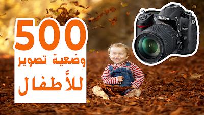 تحميل 500 وضعية تصوير لتصوير الأطفال خاصة للمصورين