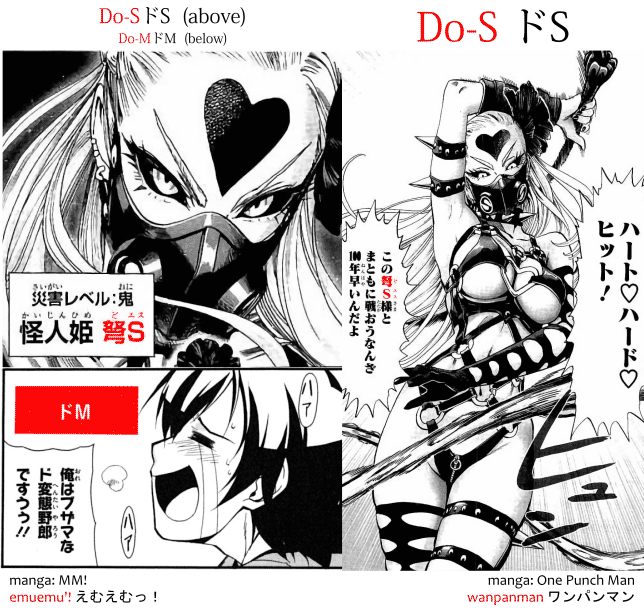 A do-S and a do-M, ドS, ドM, from manga One Punch Man and MM! respectively.