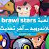 لعبة شجار النجوم او Brawl Stars واحدة من الألعاب الاستراتيجية الرائعة