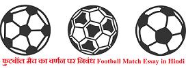 Football Match Essay in Hindi