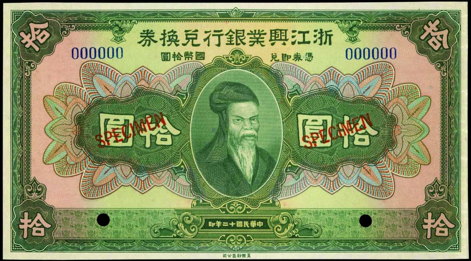 Banknotes China Republic Chinese Banks 10 Yuan Mandarin 1923 National Commercial Bank