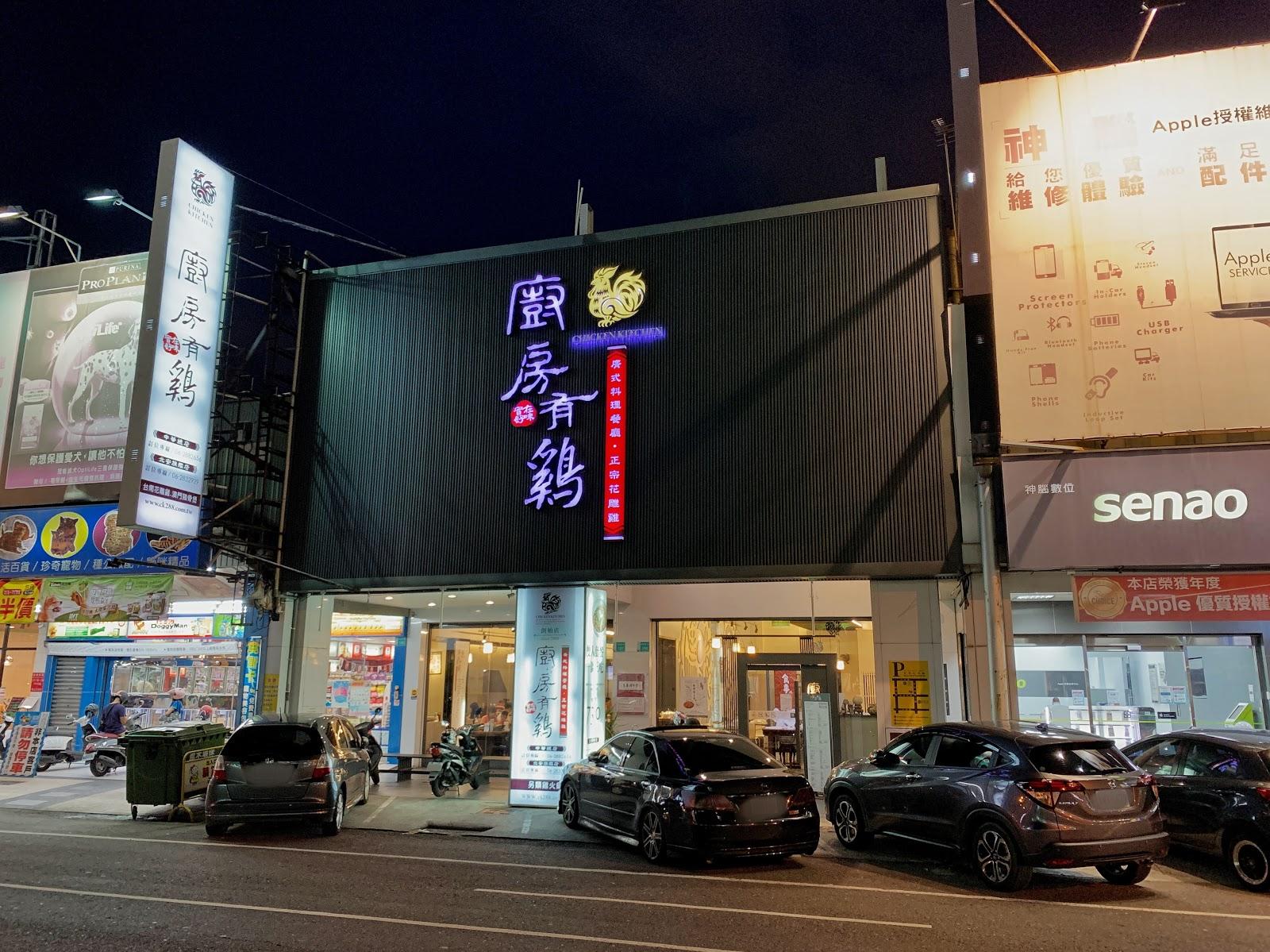 台南東區美食【廚房有雞花雕雞】店外環境