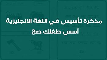 مذكرة تاسيس في اللغة الانجليزية