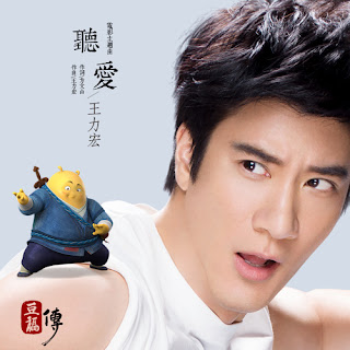 Wang Leehom 王力宏 - Listen Love 聽愛 (Ting Ai) Lyrics 歌詞 with Pinyin