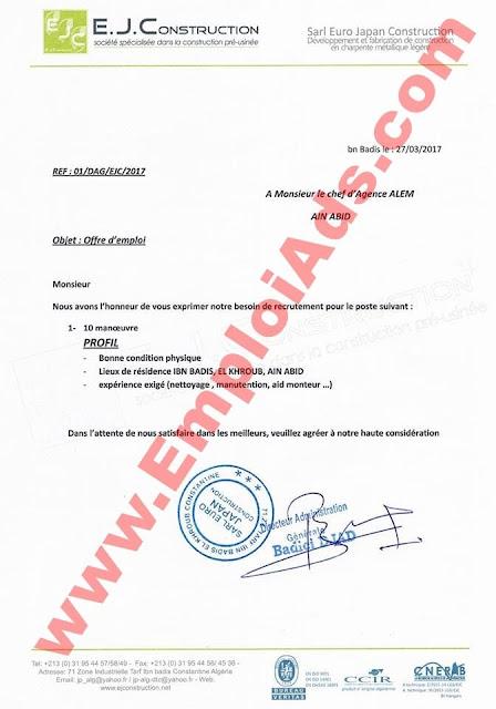 اعلان عرض عمل بمؤسسة E.J.Construction ولاية قسنطينة مارس 2017