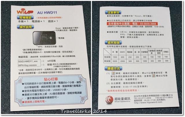 日本自由行使用超能量WI-UP行動上網分享器心得(內有租機優惠說明)06