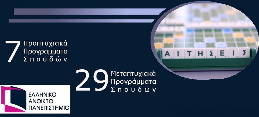 7 Προπτυχιακά και 29 Μεταπτυχιακά Προγράμματα Σπουδών από το Ελληνικό Ανοικτό Πανεπιστήμιο