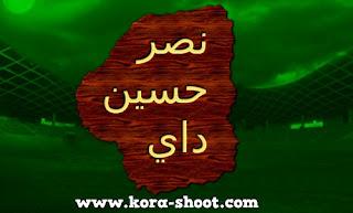 مشاهدة مباراة نصر حسين داي اليوم مباشر