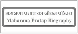 Maharana Pratap Biography in Hindi