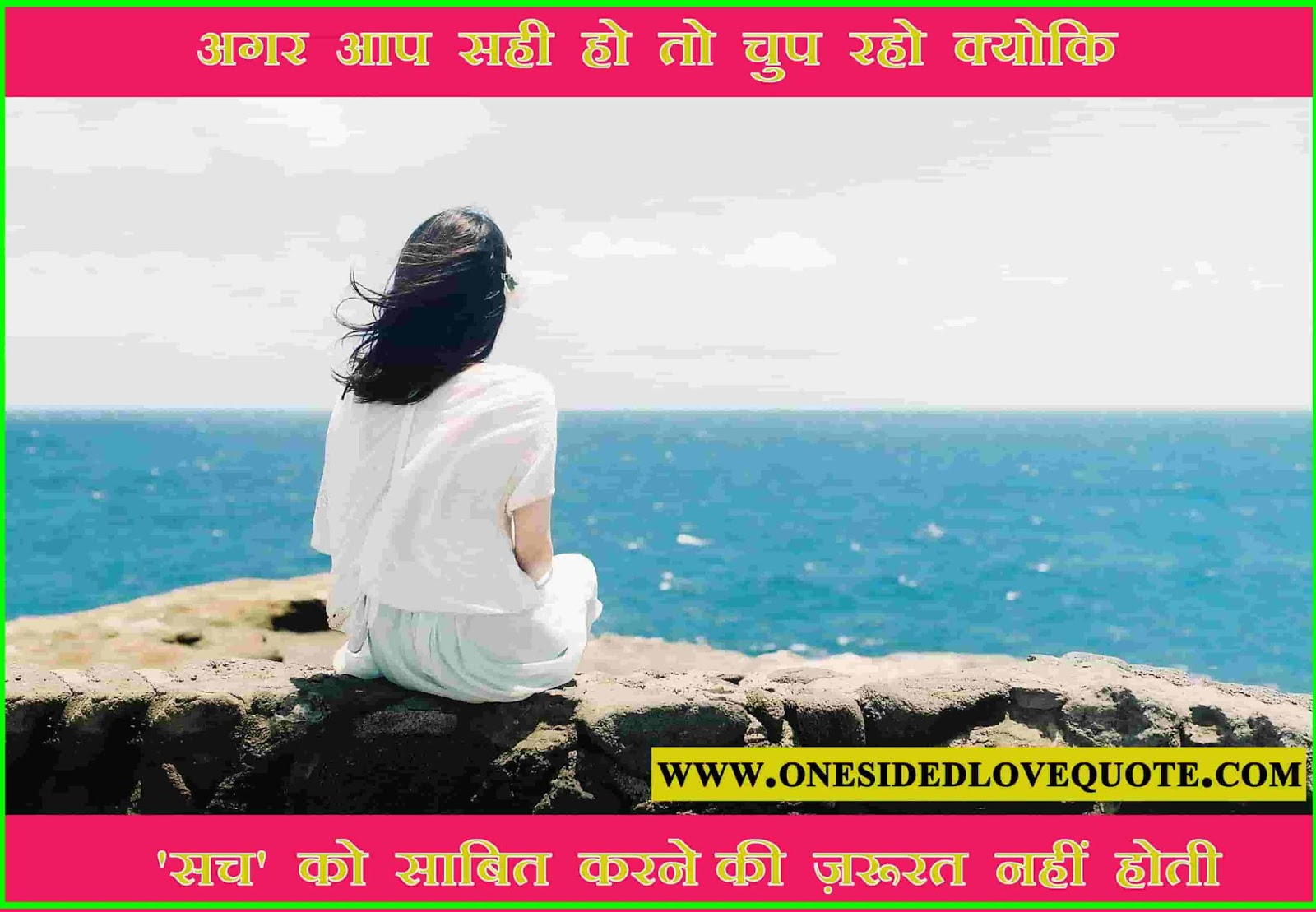 relationship in hindi