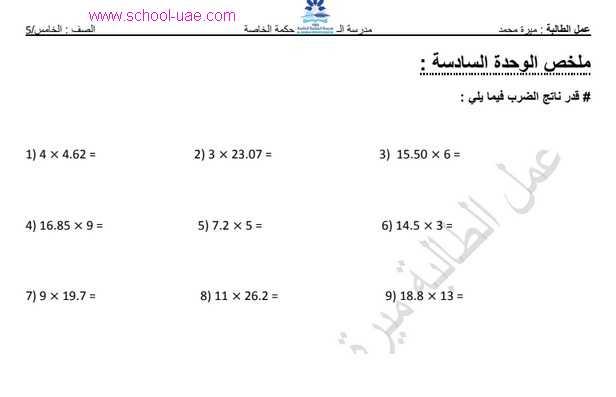 مراجعة الرياضيات للصف الخامس الفصل الثانى 2020 الامارات