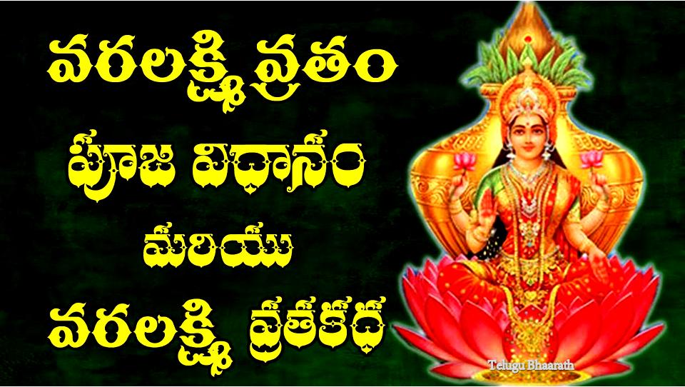 వరలక్ష్మి వ్రతము - Varalakshmi Vritham