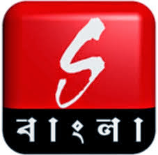 Sangeet Bangla Logo