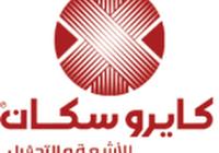 فروع كايرو سكان للاشعة والتحاليل عناوين مصر
