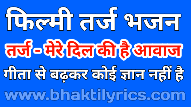filmi tarj bhajan lyrics, filmi tarj bhajan,