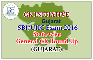 GK INITIATIVE for SBI/UIIC Exam 2016- State wise General GK Round Up (GUJARAT)