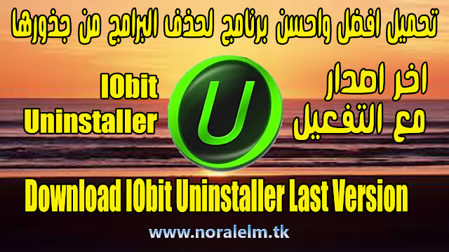 تحميل افضل واحسن برنامج لحذف البرامج من جذورها IObit Uninstaller