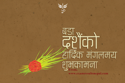 Happy Nepali New Year 2074 SMS Messages Wishes Greeting Cards ...