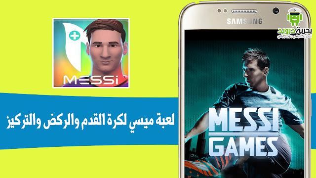 لعبة Messi Runner