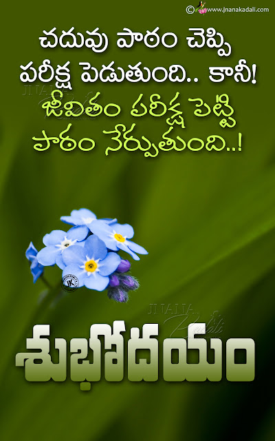 best good morning words in telugu, telugu online subhodyam sayings, telugu good thoughts