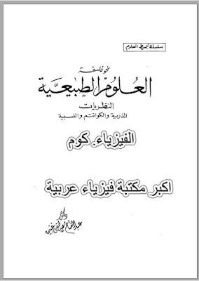 كتاب نحوفلسفة العلوم الطبيعية النظريات الذرية الكوانتم والنسبية pdf