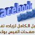 طريقة زيادة التفاعل بصفحتك على الفيسبوك فورا
