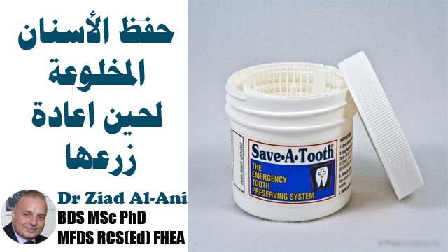 حفظ الأسنان المخلوعة لحين اعادة زرعها