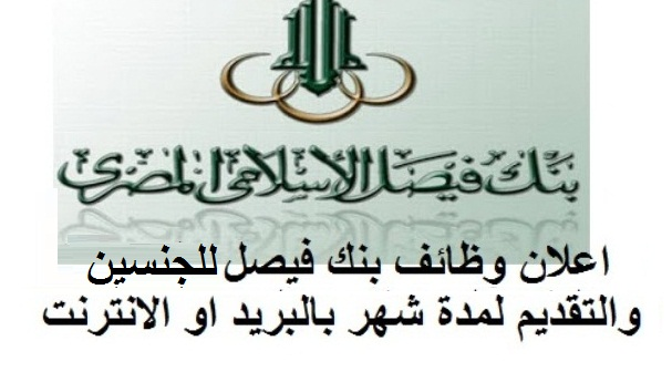 فتح التقديم بوظائف بنك فيصل الاسلامى لمدة شهر بالبريد او الكترونياً - تقدم هنا