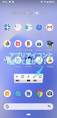 Androidウィジェット写真1