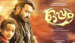 Oppam 2016 Malayalam Movie Watch Online