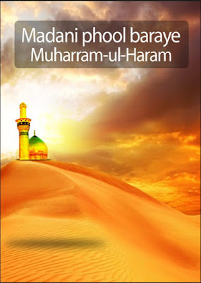 Download: Madani Phool – Muharram-ul-Haram pdf in Roman-Urdu