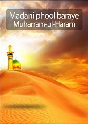 Madani Phool - Muharram-ul-Haram pdf in Roman-Urdu