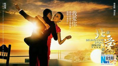 滴答 - Beijing Love Story - 北京爱情故事