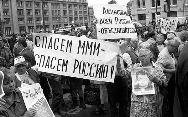Митинг за МММ