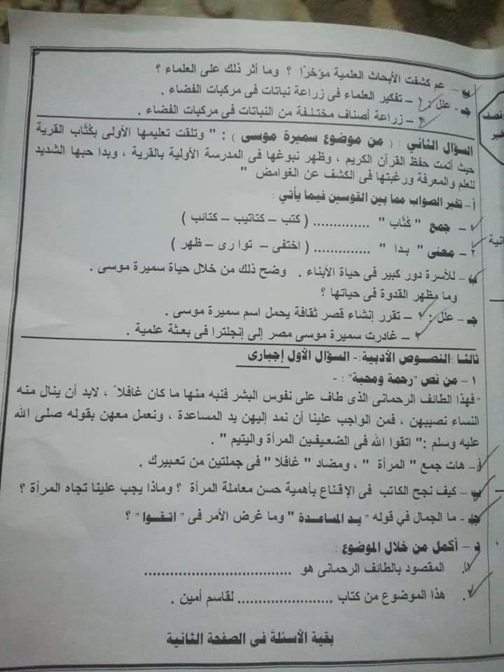 امتحان اللغة العربية تالته اعدادى ترم أول 2019 محافظة المنوفية  - موقع مدرستى