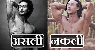 tiger shroff duplicate hamshakal