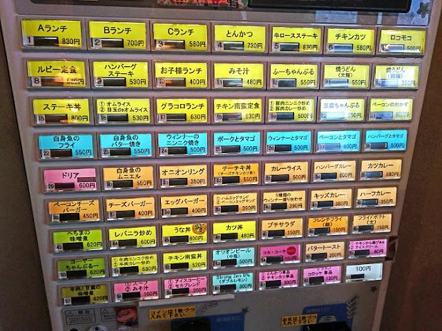 軽食の店 ルビー 宜野湾店の食券機の写真